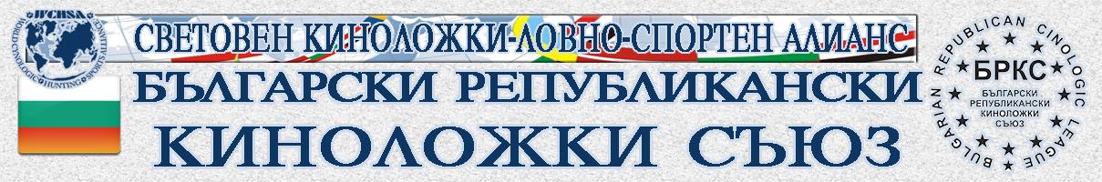 Български Републикански Киноложки Съюз