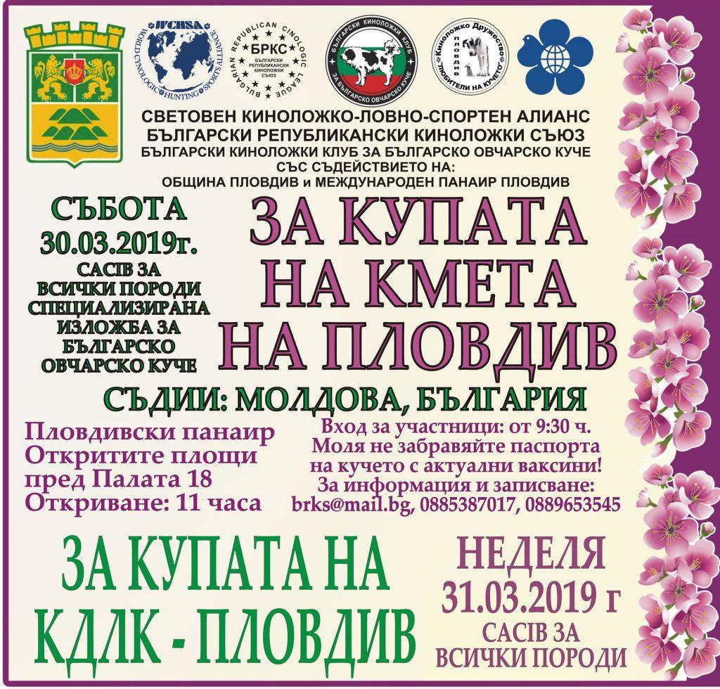 Izlojbi Plovdiv Mart.2019
